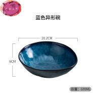 日式异型水果沙拉碗 创意不规则汤碗 家用个性陶瓷饭碗餐具大碗面碗 8英寸异形碗