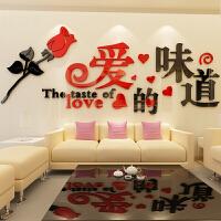 玫瑰花朵3D立体墙贴客厅餐厅装饰亚克力水晶贴纸婚房布置背景墙画情人节礼物 066爱的味道 横向 黑+红