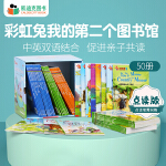 #42凯迪克 点读版 彩虹兔我的第二个图书馆 英文原版绘本 英语启蒙
