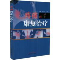 疼痛的康复治疗 中国中医药出版社