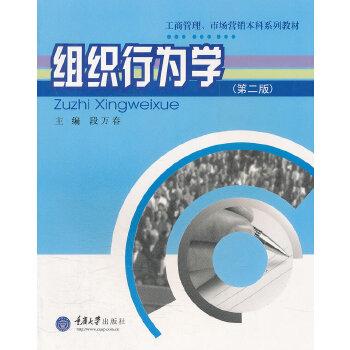 组织行为学/工商管理市场营销本科系列教材