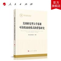 美国研究型大学慕课可持续商业模式的借鉴研究(国家社科基金丛书―经济)
