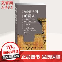 喇嘛王国的覆灭 中国藏学出版社