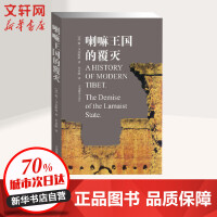 喇嘛王国的覆灭 西藏现代史研究