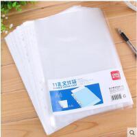 文具得力11孔文件袋 5712 透明活页资料袋A4 11孔袋 保护袋