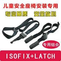 儿童安全座椅 Latch儿童座椅连接调节带固定器加长带isofix软接口