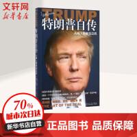 特朗普自传 中国青年出版社