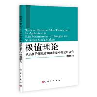 极值理论及其在沪深股市风险度量中的应用研究