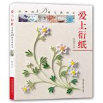 爱上衍纸:奇妙的3D纸艺教科书