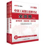 中公2017中国工商银行招聘考试全攻略+历年真题汇编及全真模拟试卷第3版共2册