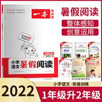 一本阅读题小学语文暑假阅读1升2衔接训练通用版一年级升二年级2021版