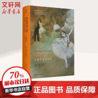 阿波罗的天使 芭蕾艺术五百年 浙江人民出版社