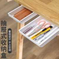 桌下抽屉式钥匙收纳盒办公桌桌面学生文具盒子桌底挂式隐藏笔盒