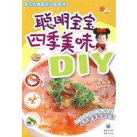 聪明宝宝四季美味DIY