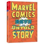 漫威宇宙:一部从未被讲述的漫威秘史