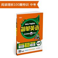 简单英语 阅读理解100篇特训(中考) (2019版)