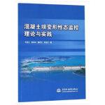 混凝土坝变形性态监控理论与实践
