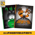 胡萝卜怪(我不怕你系列)(全2册)