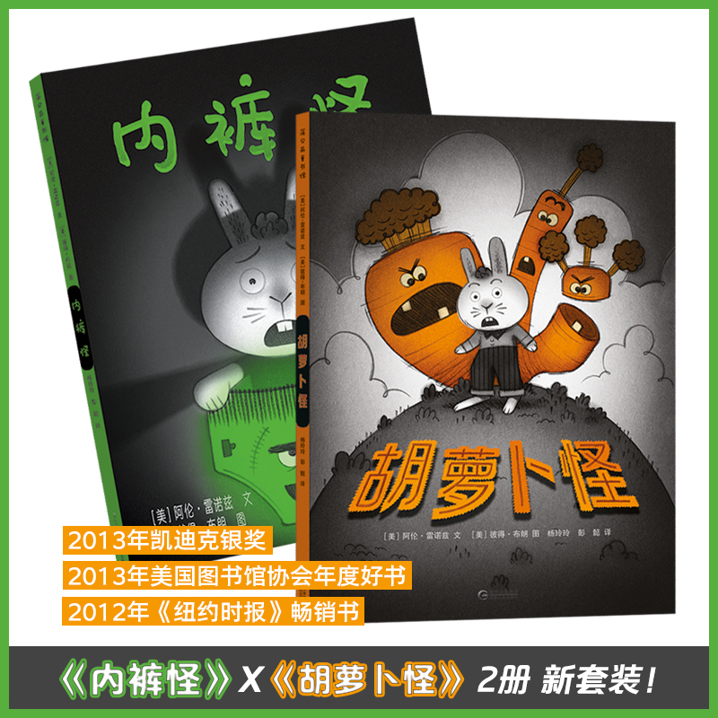 胡萝卜怪(我不怕你系列)(全2册) 经典绘本3 6岁 2013年美国图书馆协会年度好书、2012年《纽约时报》畅销书。一本以儿童立场为出发点的好玩的、充满机智的图画书,幽默与童趣完美融合。杨玲玲、彭懿倾情翻译。(蒲公英童书馆出品)