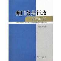 A4 澳�T公共行政案例研究★