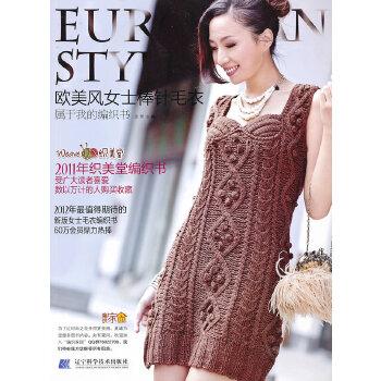 欧美风女士棒针毛衣(属于我的编织书)