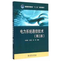 """普通高等教育""""十二五""""规划教材 电力系统通信技术(第三版)"""