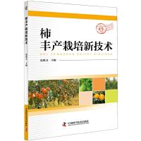 柿丰产栽培新技术