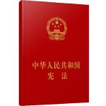 中华人民共和国宪法(精装本)(特例品不参加促销)