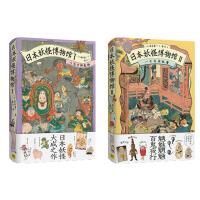 日本妖怪博物馆套装(全二册)八百万种鬼神+一千年间妖魔