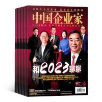 中国企业家(1年共12期)订阅全年杂志2019年10月起订运营管理书籍 杂志铺