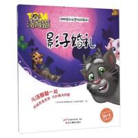 影子婚礼/汤姆猫创新思维故事系列 《会说话的汤姆猫家族》出版策划团队 9787551414609