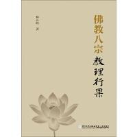 佛教八宗教理行果