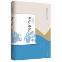 老哈尔滨(民国趣读・老城记)