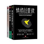 情绪的重建+内心的重建 +爱的重建(全3册)