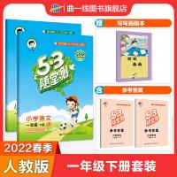 曲一线官方正品2020春季 53随堂测 一年级下册 语文 数学 人教版RJ