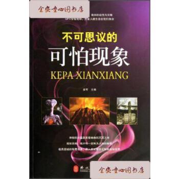 【旧书二手书9成新】不可思议的可怕现象/姜军外文出版社