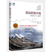 遥远的地平线:寻找马可 波罗 (美)鲁茨坦著,杨潇 9787212059644