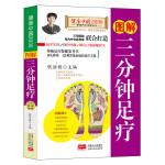 图解三分钟足疗―健康中国2030家庭养生保健丛书