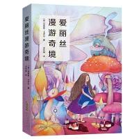 爱丽丝漫游奇境(名家全译,新版本,手绘精美插图,新课标,包含《爱丽丝漫游奇境》及《爱丽丝镜中历险记》)