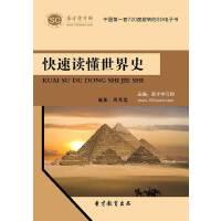 非纸质书!![圣才电子书]快速读懂世界史