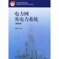 电力网及电力系统(第四版)中等职业教育规划教材 王新学 主编