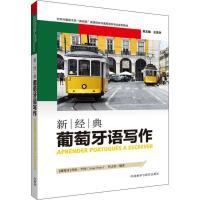 新经典葡萄牙语写作 外语教学与研究出版社