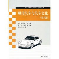 现代汽车与汽车文化【第2版】