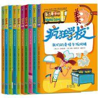 疯狂学校・第一辑(1-10册)(入选2020中国小学生分级阅读书目――二年级自主阅读类)