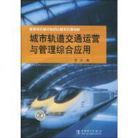 城市轨道交通运营与管理综合应用 中国电力出版社