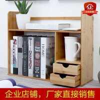 楠竹桌上书架置物架办公桌书柜桌面学生儿童实木简易整理架收纳架