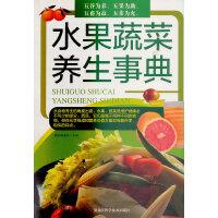 水果蔬菜养生事典
