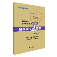 文都教育 王棋然 2019考研临床医学综合能力 西医全真模拟五套卷