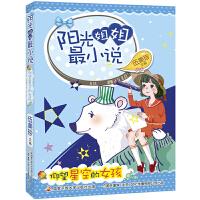 阳光姐姐最小说:仰望星空的女孩