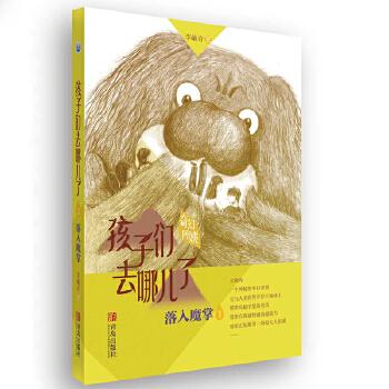 李岫青送给孩子的环保主义东方奇幻故事《落入魔掌》(孩子们去哪儿了3) 东方奇幻故事+批判现实主义议题=让环保意识深入童心